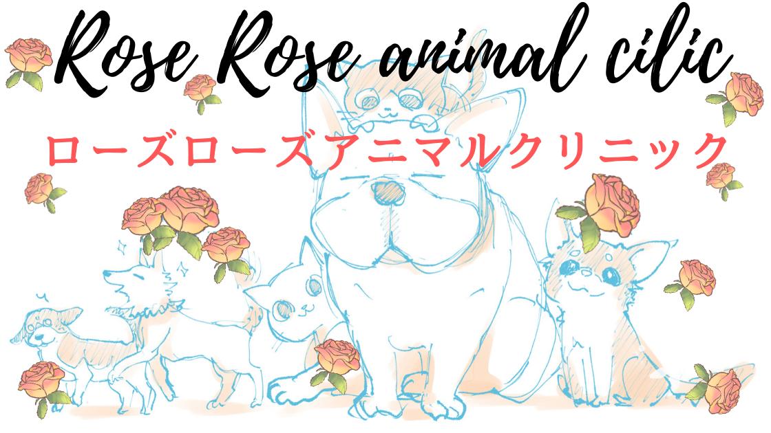 ローズローズアニマルクリニック Rose Rose Animal Clinic